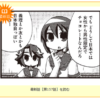 【艦これ】公式漫画157回更新!バレンタインの謎を解明しよう!