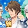【アイナナ】雪景色の旅Cグループのピックアップ3人全然出ないんですけどどゆこと!?【アイドリッシュセブン】
