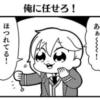 【あんスタ】大川ぶくぶ先生の四コマ漫画の第16話【俺に任せろ!】公開!みんなの反応まとめ